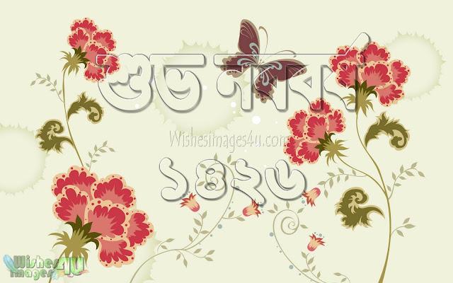 Subho Noboborsho 2019 Images