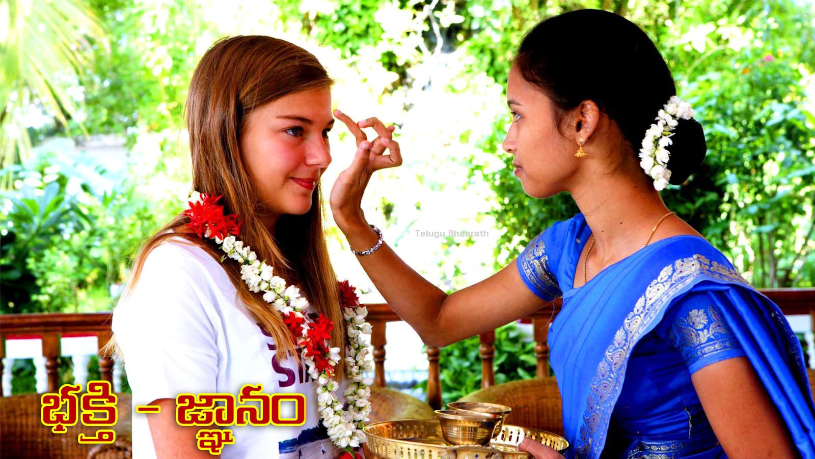 భక్తి.. జ్ఞానం - Bhakti Gnana Thatvamu