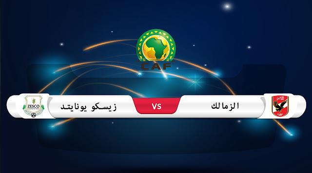 موعد مباراة الزمالك وزيسكو الزامبي في دوري أبطال إفريقيا والقناة الناقلة