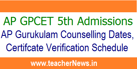 AP GPCET 5th Admission Counselling Dates Certificate verification Schedule | Gurukulam 5th Class