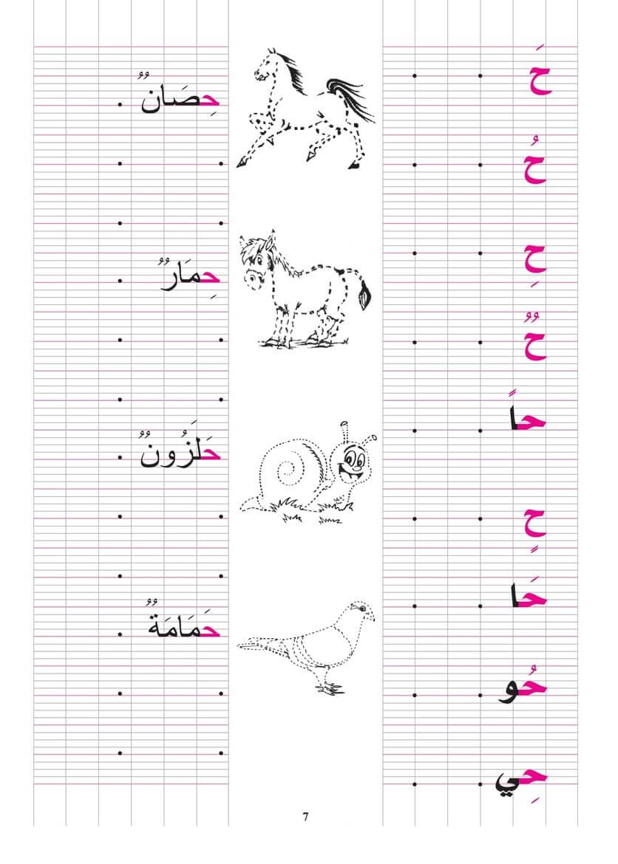 تعليم كتابة حرف الحاء (ح) pdf