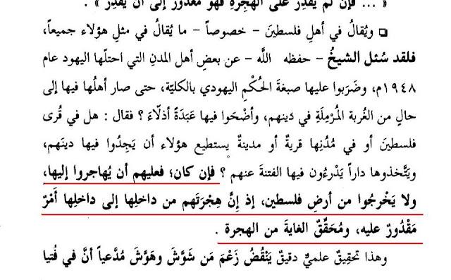 "Menjawab Syubhat ""Fatwa Hijrah dari Palestina"" Syekh Al-Albani"