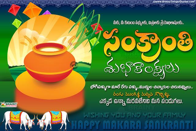 greetings on sakranthi in telugu, telugu makra sankranthi subhakankshalu, 2020 makara sankranthi suhakankshalu