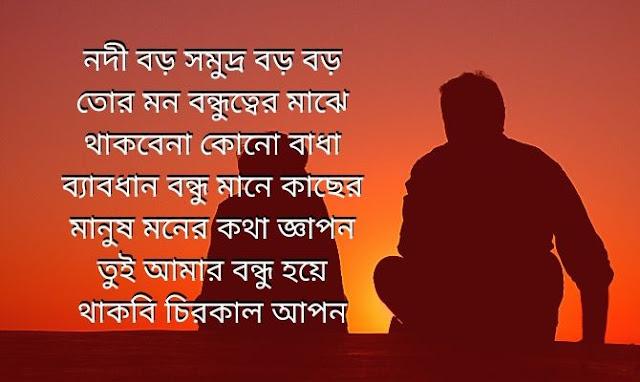 Sad Friendship status bengali