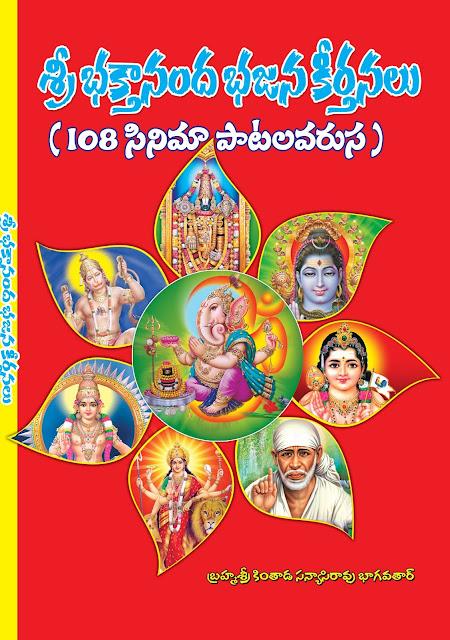 భక్తానంద భజనకీర్తనలు (ఓల్డ్ సినీ స్టైల్)    Bhakthananda Bhajana Keerthnalu (Old Cine Style)