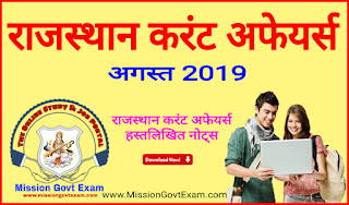 Rajasthan Current Affairs August 2019