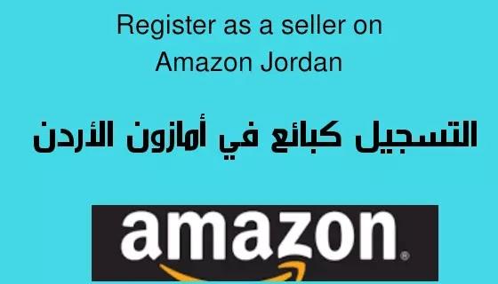 التسجيل كبائع في أمازون الأردن