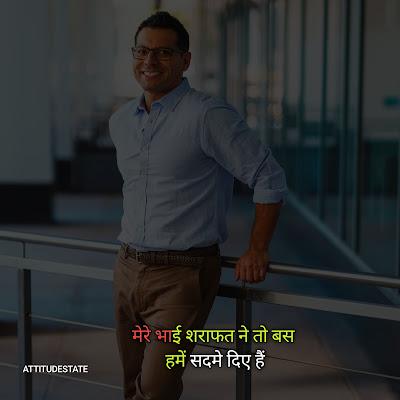 brother status in hindi attitude