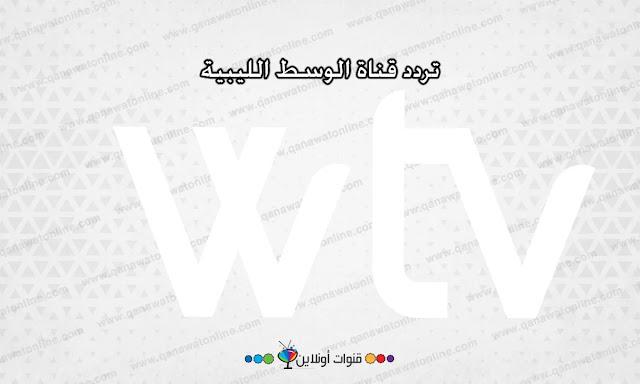 تردد قناة wtv الوسط الليبية