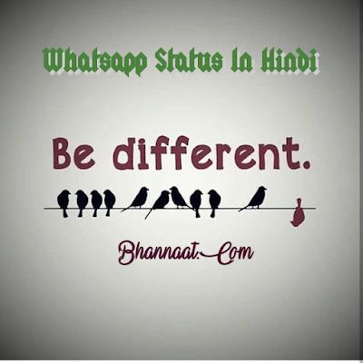 New Whatsapp Status In Hindi