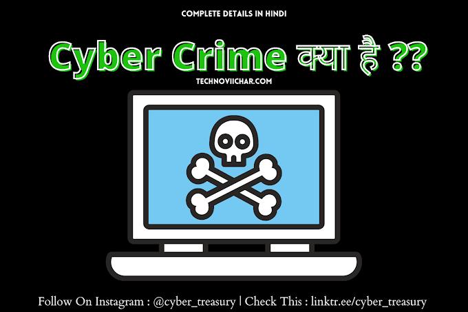 Cyber Crime क्या है , Cyber Crime के प्रकार | What is Cyber Crime in Hindi