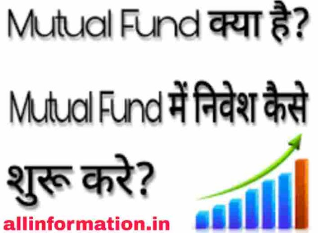 Mutual Fund kya he isme invest kaise kare In Hindi - what is mutual fund