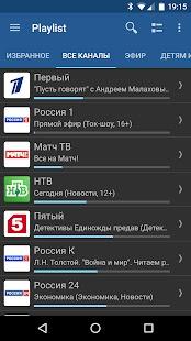 تحميل تطبيق iptv pro للاندرويد مجانا