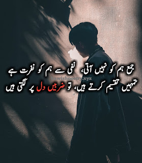 Sad Best Love Shayari