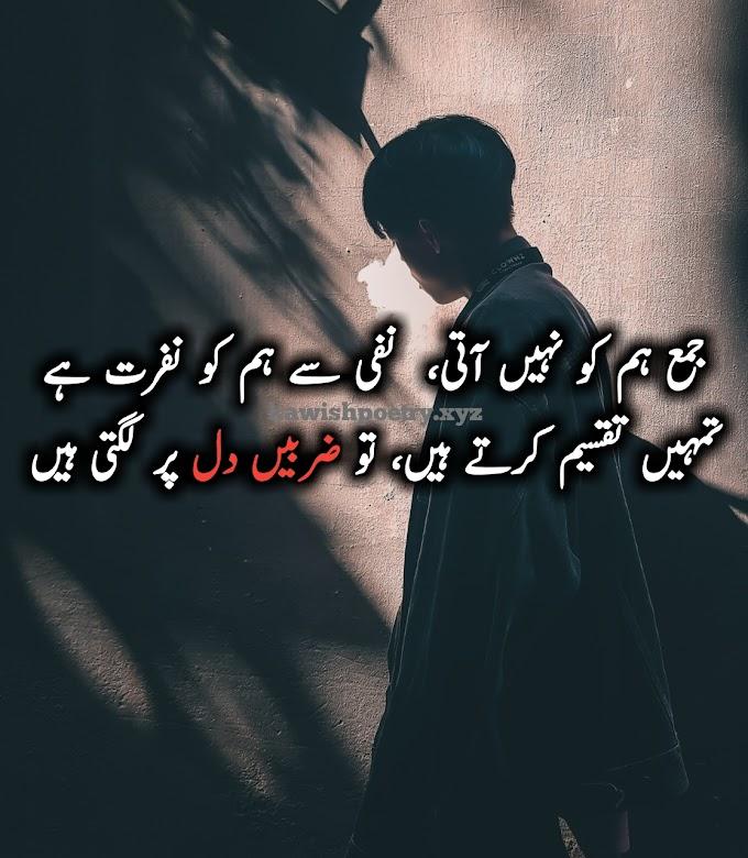 Sad Best Love Shayari In Urdu