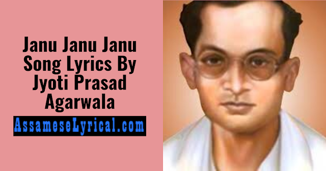 Janu Janu Janu Song Lyrics