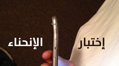 بالفيديو: شاهد إختبار انحناء هاتف iphone s6 plus باستخدام اليدين
