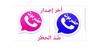 تحميل وتنزيل تحديث واتساب حضرموت 2020 اخر اصدار تنزيل الأزرق الوردي hadramiapp2 ضد الحظر والهكر