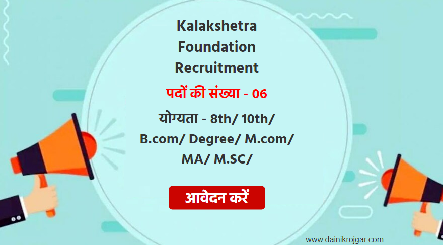 Kalakshetra Foundation Recruitment 2021, Apply Online for Chennai Vacancies