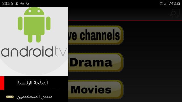تحميل تطبيق Android tv_9.5.apk لمشاهدة القنوات المشفرة الرياضية و الترفيهية
