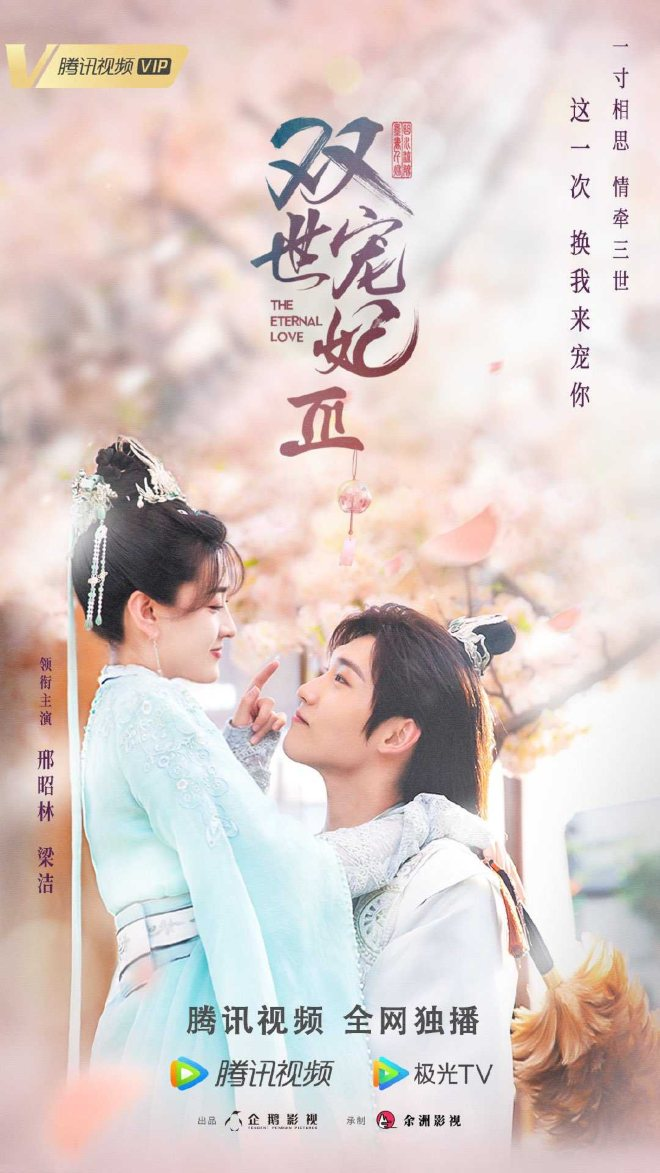 The Eternal Love 3 - 2021, chinese drama, Synopsis, Cast