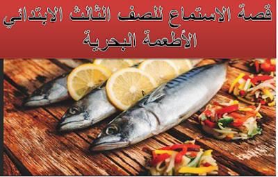 قصة الاستماع الأطعمة البحرية  فيديو منهج اللغة العربية الجديد
