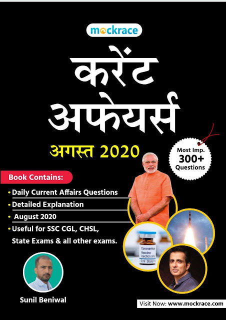Mockrace Monthly Current Affairs (August 2020) : For All Competitive Exam Hindi PDF Book