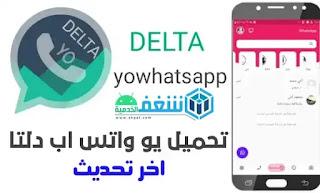 delta yówhatsapp apk,delta apk,delta,apk,تنزيل واتس اب دلتا اخر اصدار,yowhatsapp delta apk