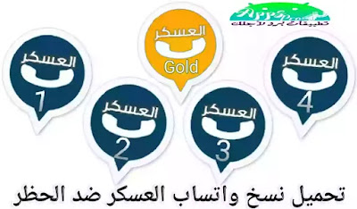 تحميل تحديث واتساب العسكر alaskar WhatsApp ضد الحظر اخر إصدار