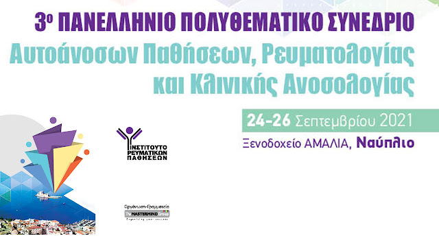 Στο Ναύπλιο το 3ο Πανελλήνιο Πολυθεµατικό Συνέδριο Αυτοάνοσων Νοσηµάτων