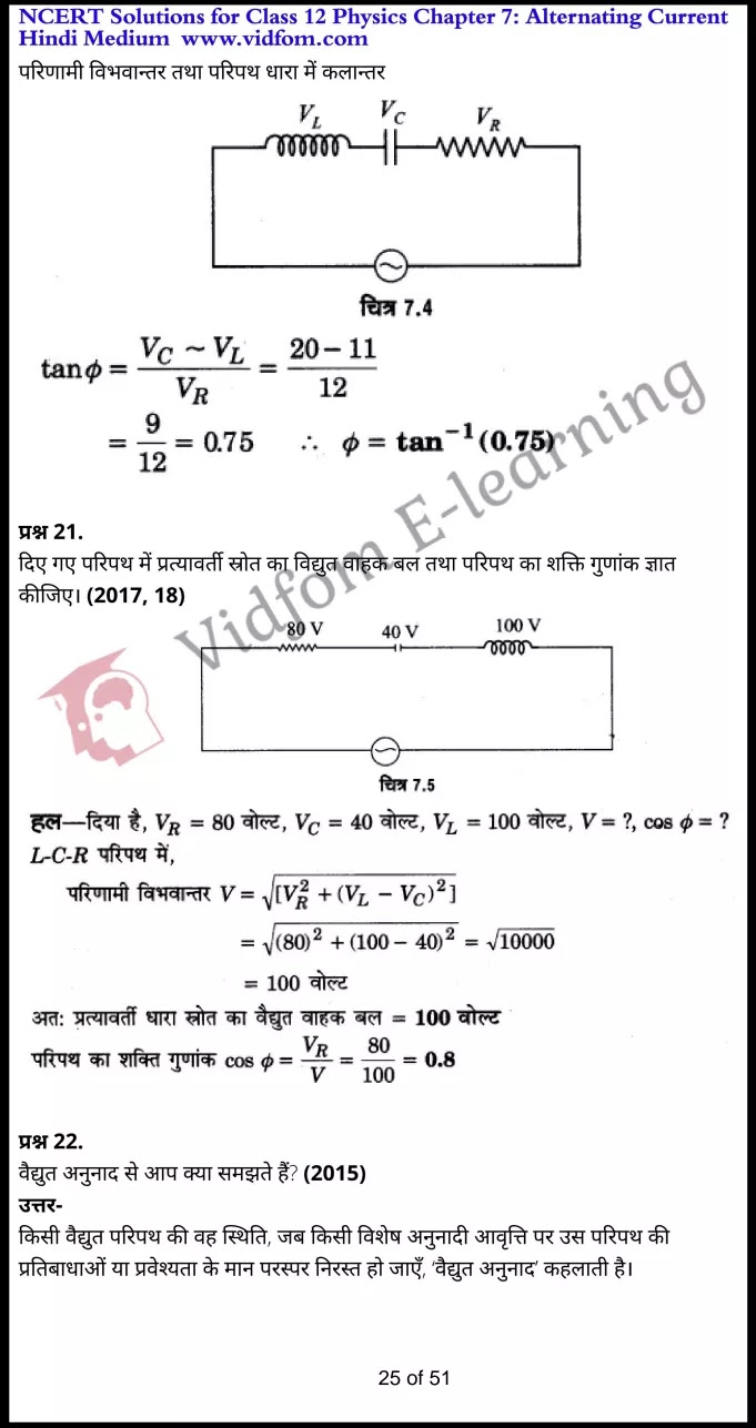 class 12 physics chapter 7 light hindi medium 25