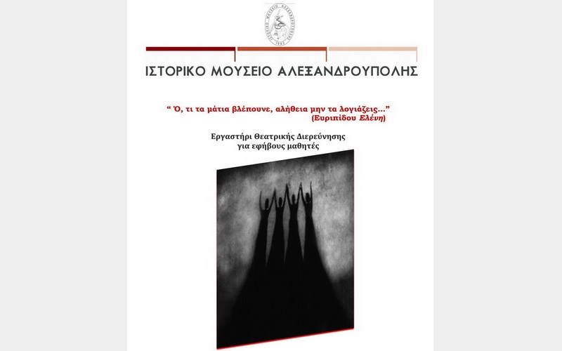 Εργαστήρι Θεατρικής Διερεύνησης για εφήβους μαθητές στο Ιστορικό Μουσείο Αλεξανδρούπολης