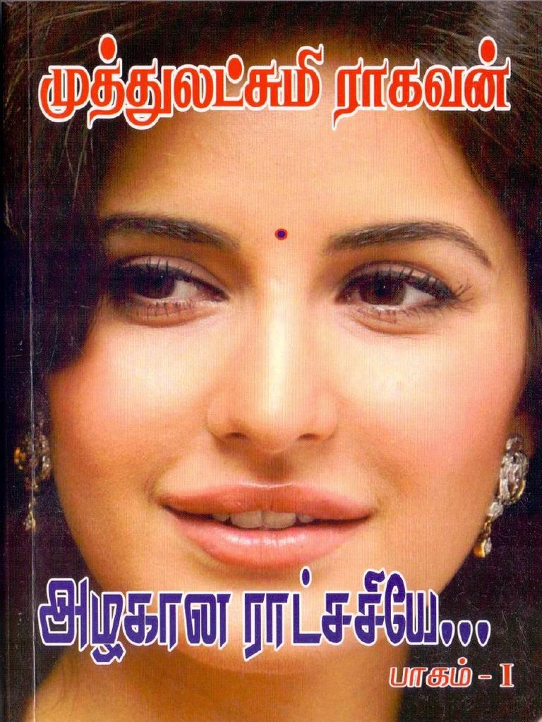 Muthulakshmi Raghavan novels