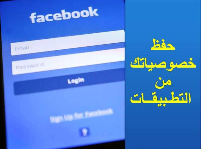 فيسبوك:إمنع التطبيقات من مشاهدة بياناتك الشخصية