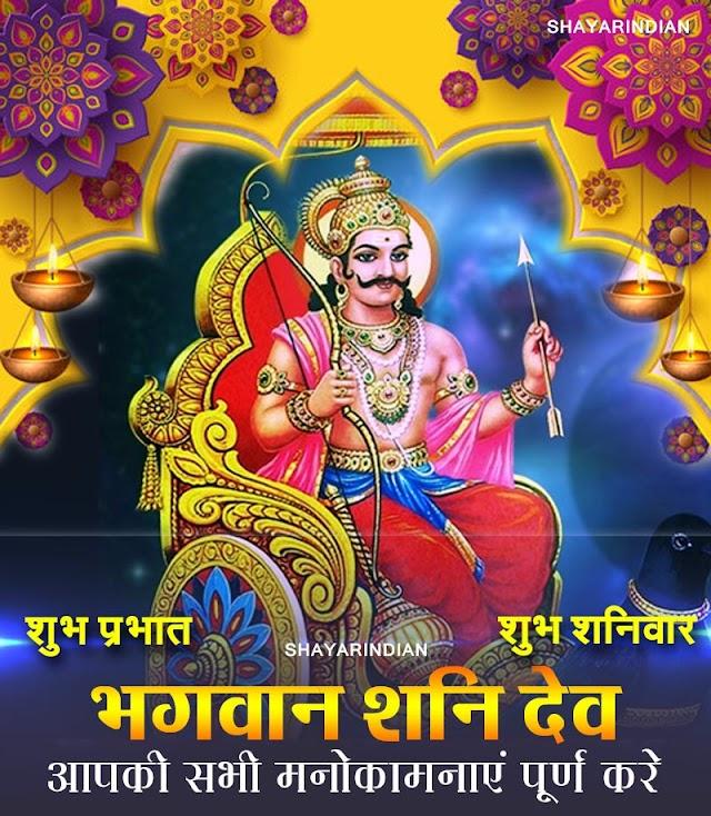 शुभ शनिवार- शुभ प्रभात । Shubh Shaniwar | Subh Prabhat Images | Shani Dev Bhagwan