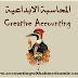 المحاسبة الابداعية (Creative Accounting)