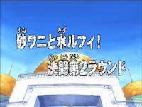 One Piece Episode 122