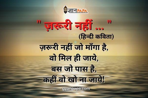 Short poem in hindi - Hindi poem on life