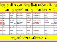 DD GIRNAR Prasaran July Month Time table For std 3 to 5 Home Learning