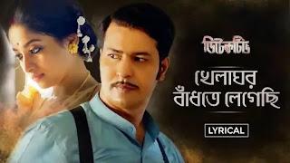 Khelaghor Badhte Legechi Lyrics (খেলাঘর বাঁধতে লেগেছি) Rabindra Sangeet