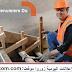 تشغيل 10 نجارين بناء  (خشب) بمدينة سلا