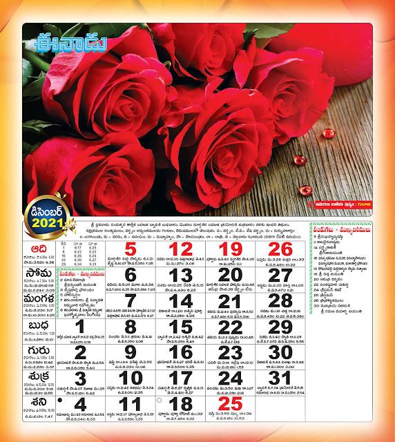 Eenadu Telugu Calendar December 2021