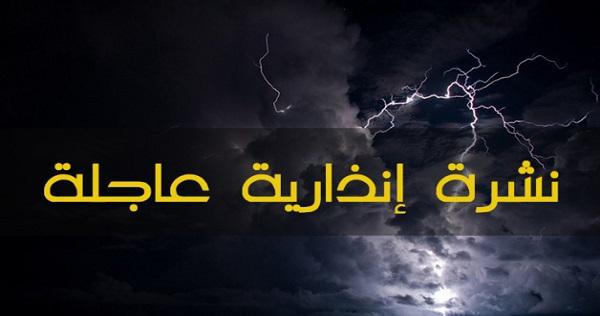 عااجل: الأرصاد تحذر في نشرة إنذارية من المستوى البرتقالي من تساقطات و رياح قوية بمعظم مناطق المملكة ابتداء من يوم غد الجمعة