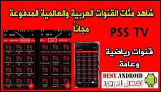تحميل تطبيق Pss Tv لمشاهدة القنوات المدفوعة ، على هاتف الاندرويد مجاناً برابط مباشر 2018