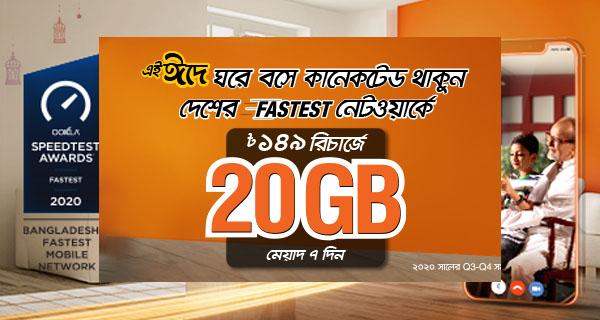 Banglalink Eid 20 GB Internet