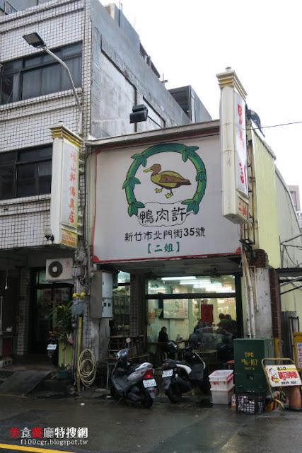 [北部] 新竹城隍廟老街【鴨肉許】許二姐的風城鴨肉香老味道