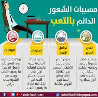مسببات الشعور الدائم بالتعب