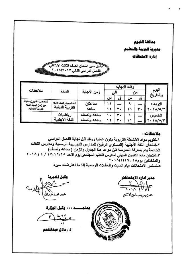 جدول امتحانات الصف الثالث الأبتدائي محافظة الفيوم 2018 الترم الثاني
