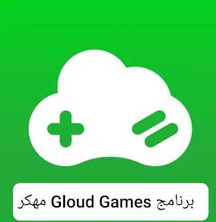 تحميل برنامج Gloud Games مهكر