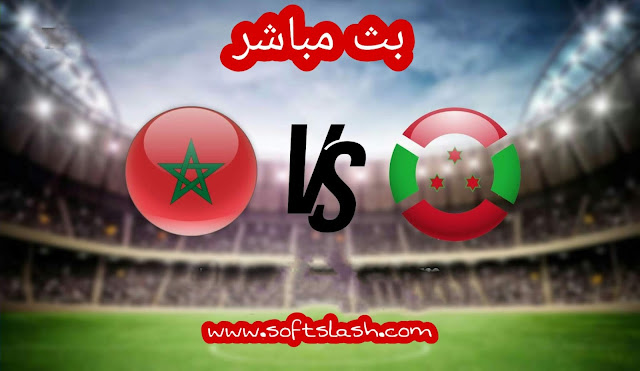 شاهد مباراة Burundi vs Morocco live بمختلف الجودات